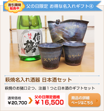 父の日割引特価!萩焼名入れ酒器 日本酒セット