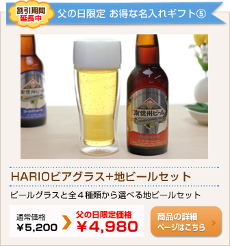 父の日割引特価!HARIOビアグラス+地ビールセット