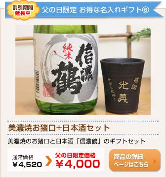 父の日割引特価!美濃焼お猪口+日本酒セット