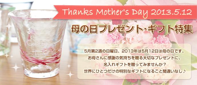 母の日プレゼント・ギフト特集 2013年5月12日は母の日です。お母さんに感謝の気持ちを贈るプレゼントに、名入れギフトを贈ってみませんか?