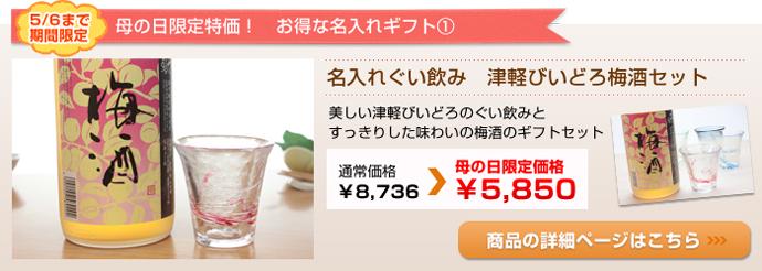 【母の日割引44%OFF!お得商品】名入れぐい飲み 津軽びいどろ梅酒セット