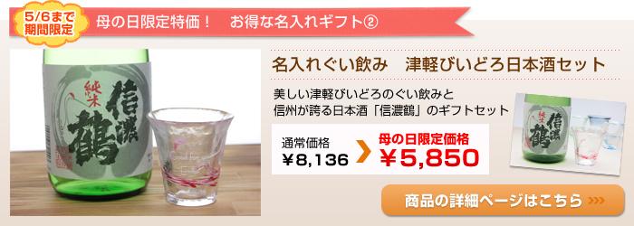 【母の日割引特価!お得商品】名入れぐい飲み 津軽びいどろ日本酒セット