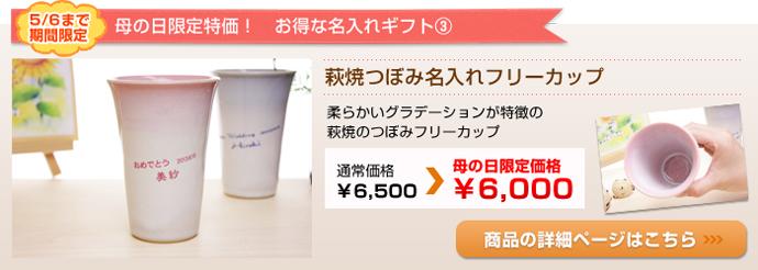 【母の日限定割引価格】萩焼つぼみフリーカップ