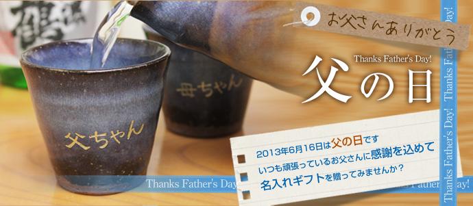 父の日ギフト特集 2013年6月16日は父の日です。いつも頑張っているお父さんに感謝を込めて名入れギフトを贈ってみませんか?