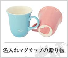 名入れマグカップの贈り物