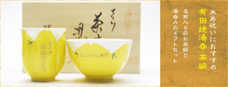 名入れ茶碗・湯呑みセット黄色は米寿祝いギフトにオススメ