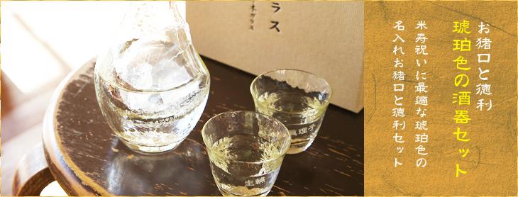 米寿のお祝い記念品には名入れ酒器セット 高瀬川