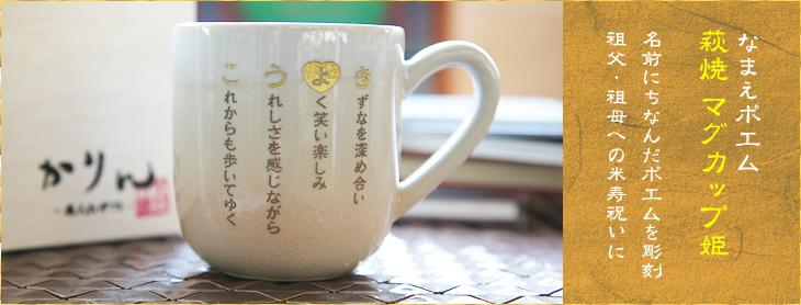 祖父母への米寿祝い・なまえポエム 萩焼マグカップ姫 木箱入り