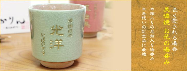 ご両親や祖父母への米寿祝いプレゼントに美濃焼 お花の湯呑 木箱入り