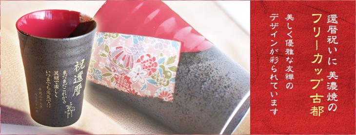 還暦の上質な贈り物に美濃焼フリーカップ古都