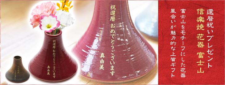 還暦祝いや金婚式、銀婚式の記念品に信楽焼 名入れ花器 富士山