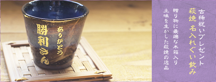 萩焼 名入れぐい飲み・古稀祝いのプレゼントにおすすめ