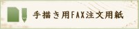 手描き用FAX注文用紙