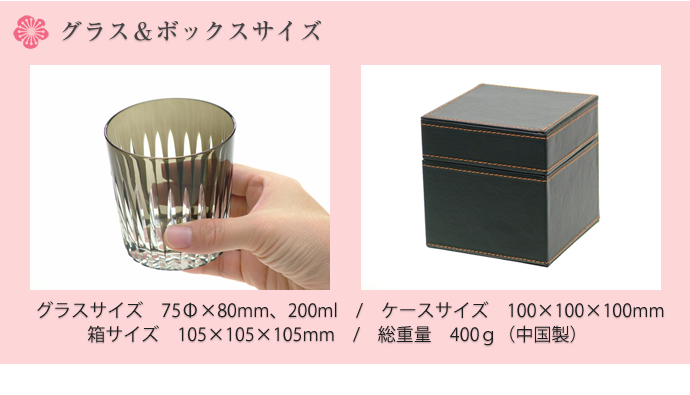 グラスサイズ 75Φ×80mm、200ml  /  ケースサイズ 100×100×100mm 箱サイズ 105×105×105mm / 総重量 400g(中国製)