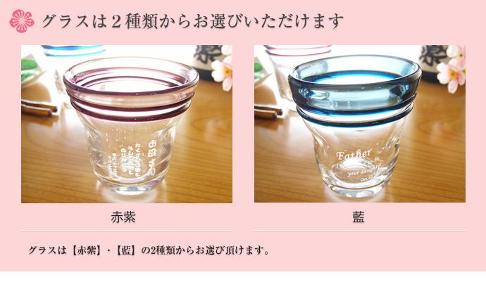 グラスは【赤紫】・【藍】の2種類からお選び頂けます。