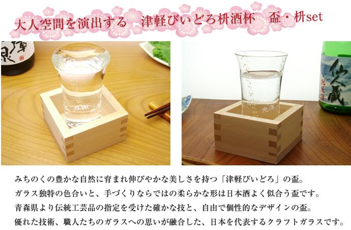 大人空間を演出する 津軽びいどろ枡酒杯 盃・枡set みちのくの豊かな自然に育まれ伸びやかな美しさを持つ「津軽びいどろ」の盃。ガラス独特の色合いと、手づくりならではの柔らかな形は日本酒よく似合う盃です。青森県より伝統工芸品の指定を受けた確かな技と、自由で個性的なデザインの盃。優れた技術、職人たちのガラスへの思いが融合した、日本を代表するクラフトガラスです。