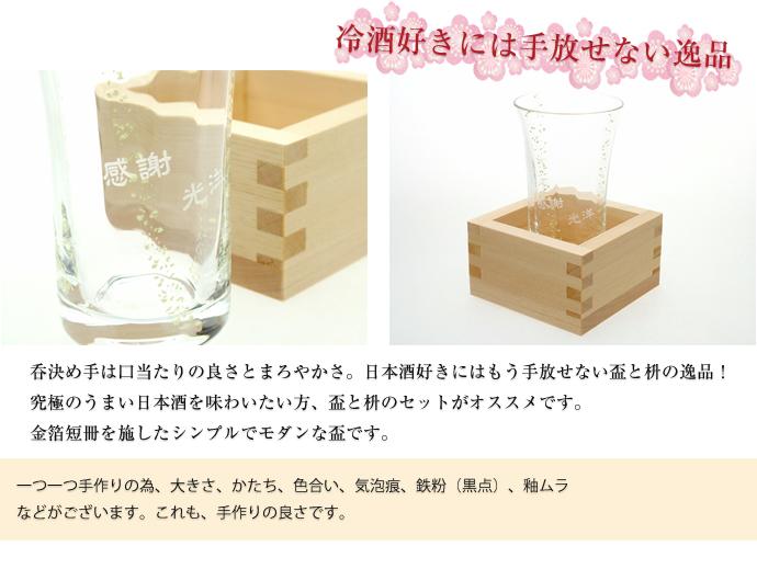 冷酒好きには手放せない逸品 呑決め手は口当たりの良さとまろやかさ。日本酒好きにはもう手放せない盃と枡の逸品!究極のうまい日本酒を味わいたい方、盃と枡のセットがオススメです。金箔短冊を施したシンプルでモダンな盃です。