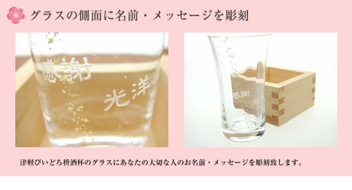 グラスの側面にお名前やメッセージを彫刻致します。