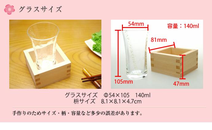グラスサイズ グラスサイズ Φ54×105 140ml 枡サイズ 8.1×8.1×4.7cm 手作りのためサイズ・柄・容量など多少の誤差があります。