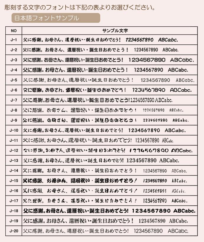 日本語フォントサンプル