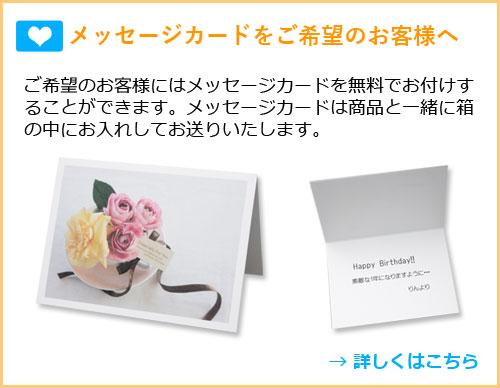 メッセージカードをご希望のお客様