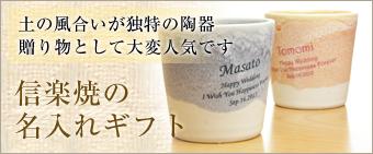 土の風合いが独特の陶器。贈り物として大変人気です。信楽焼の名入れギフト