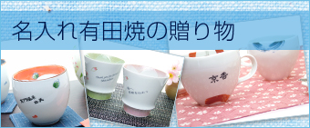 名入れ有田焼の贈り物は両親にプレゼントしたり還暦祝いのお祝いシーンでも活躍
