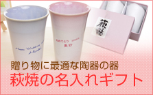 贈り物に最適な陶器の器は両親のプレゼントとして人気。萩焼の名入れギフト