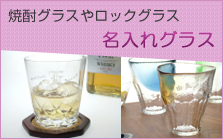 焼酎グラスやロックグラス 名入れグラス