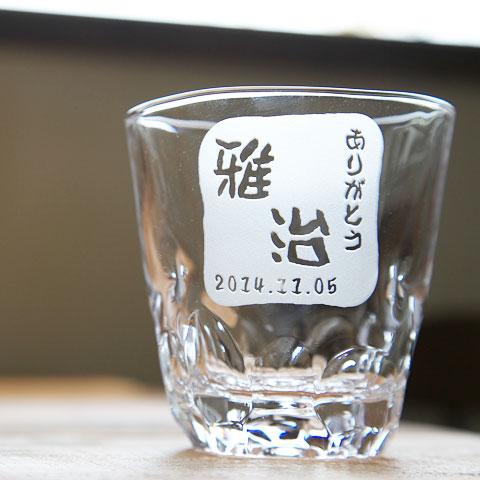オリジナルグラス  えくぼ310ml