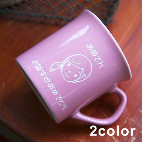 オリジナルマグカップ 美濃焼 プランタン