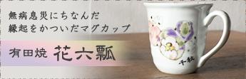 ご両親へのプレゼントとしても人気 有田焼マグカップ 花六瓢(はなむびょう)木箱入り